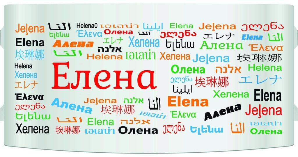 Елена — значение имени Елена, его судьба и характер, имя Елена для девочки и женщины, брак и совместимость.